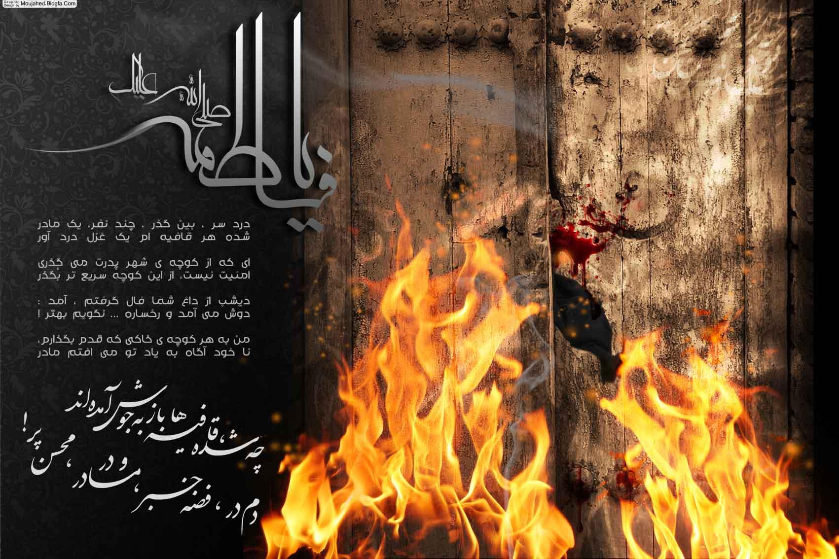 Image result for ?تصاویری در مورد شهادت حضرت فاطمه?